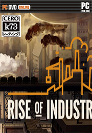 工业崛起 中文破解版下载