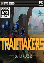 Trailmakers 中文破解版下载