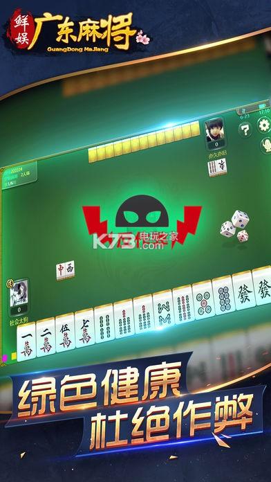 鲜娱广东麻将 v1.0.7 游戏下载 截图