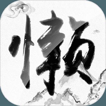 懒人修仙传破解版下载v1.0