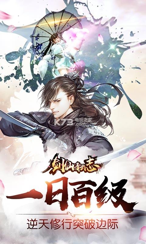 剑仙青云志 v1.00.0 bt变态版下载 截图