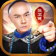 九品小知县破解版下载v1.6.05