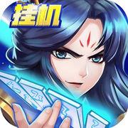 新水浒传挂机版中文破解版下载v1.0