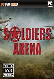 士兵竞技场中文硬盘版下载 士兵竞技场汉化免安装版下载Soldiers Arena