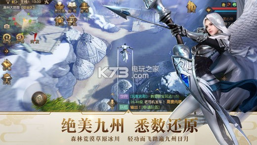 网易九州海上牧云记 v1.16 手游下载 截图