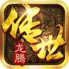 龙腾传世iOS版下载v1.0.4