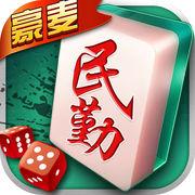豪麦民勤棋牌游戏下载v1.0
