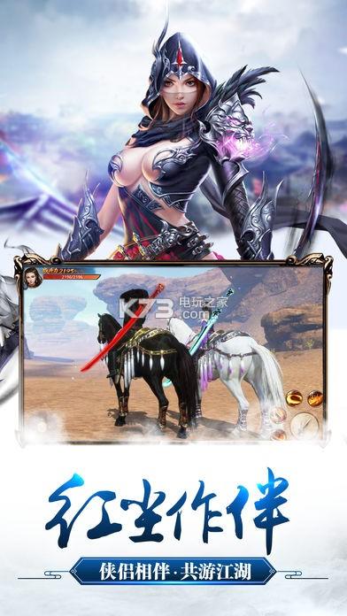 笑傲天刀 v1.0.0 游戏下载 截图