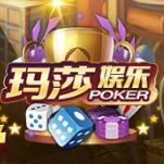玛莎娱乐德州扑克下载v1.1.6