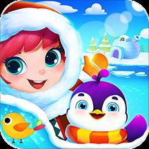 艾米莉的极地大冒险游戏下载v1.4