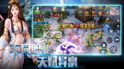 热血蜀山传 v1.0 游戏下载 截图