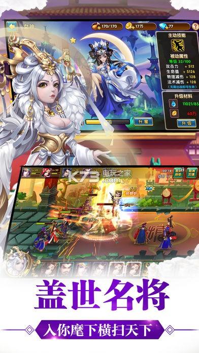 三国之女神联盟 v1.1.0 下载 截图