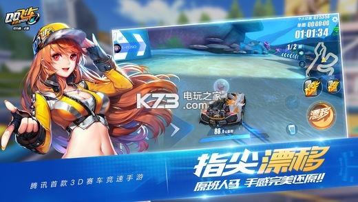 qq飞车手机版 v1.0.3.7424 中国风版本下载 截图