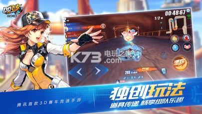 qq飞车手游天使之翼 v1.3.1.9764 下载 截图