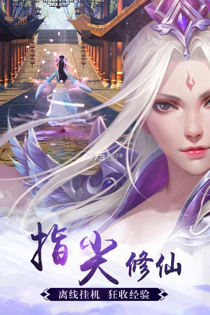 青云诀手游 v1.4.9 最新版本下载 截图
