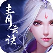 青云诀手游 v1.3.6 最新版本下载