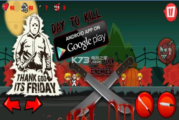 Day to kill v1.0.30 下载 截图