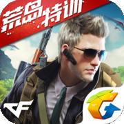 cf手游 v1.0.25.190 落雪套装下载
