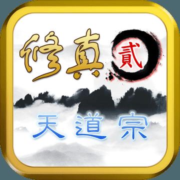 修真2天道宗破解版下载v1.20