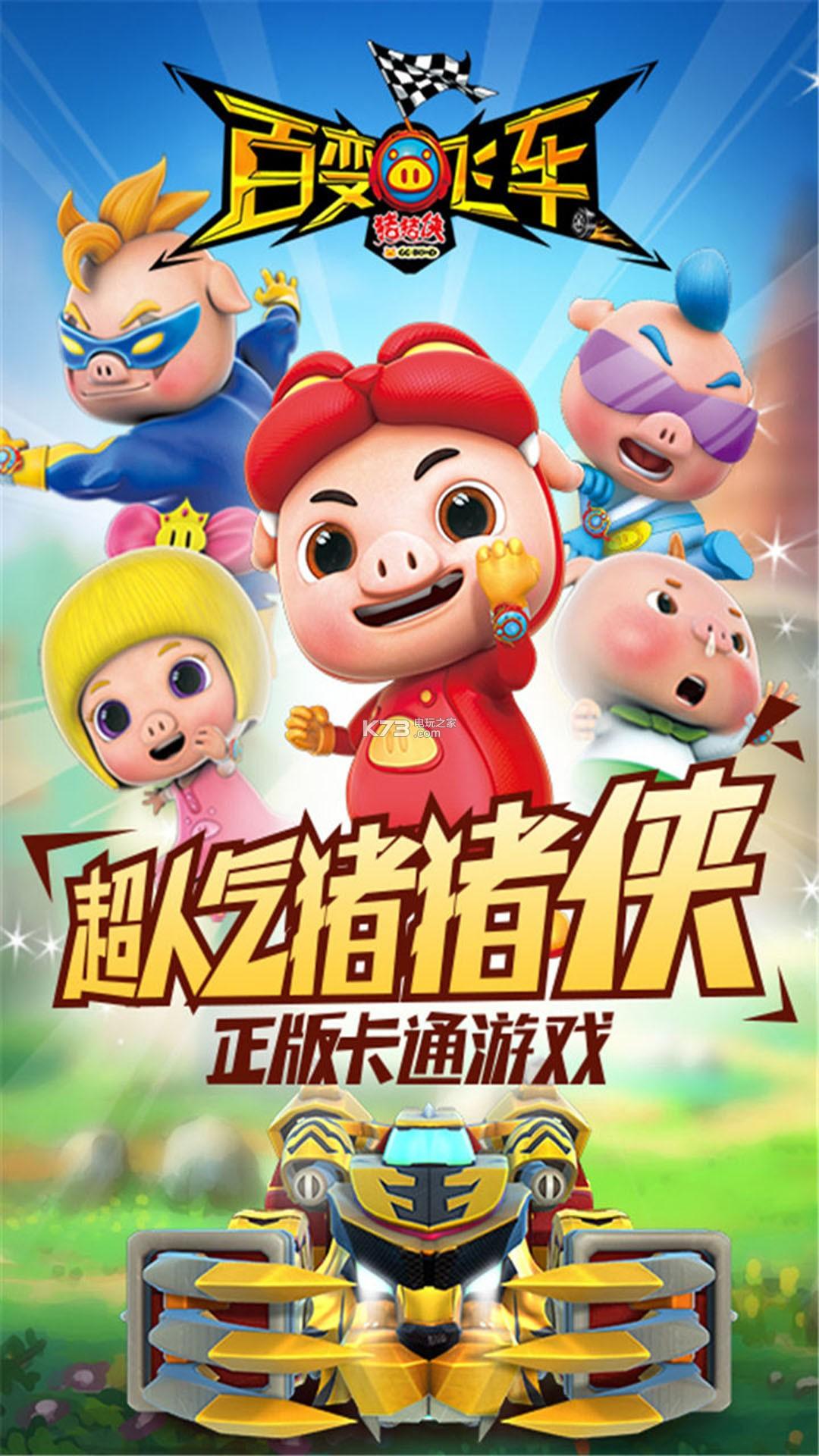 猪猪侠百变飞车 v1.83 官方下载 截图