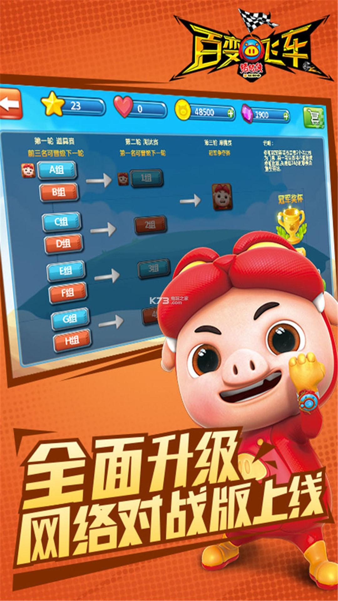 猪猪侠百变飞车 v1.80 官方下载 截图