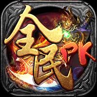全民PK私服下载v1.0
