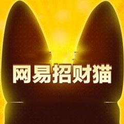 网易招财猫apk下载v1.0