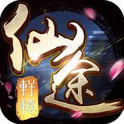轩辕仙途中文破解版下载v1.0