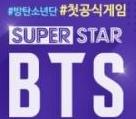 SuperStarBTS下载v1.0