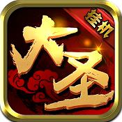 大圣外传九游版下载v2.1.4