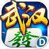 多乐武汉麻将下载v1.0.0