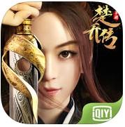 楚乔传无限金币版下载v3.0.1