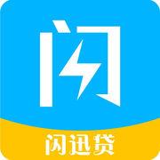 闪迅贷app下载v1.0.0