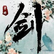 剑侠传奇之风云再起下载v1.0.16