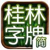 桂林字牌辅助器下载v1.0