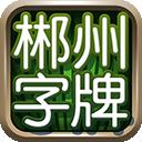 老k郴州字牌作弊器下载v3.0.0