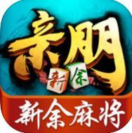 亲朋新余麻将官方下载v2.8