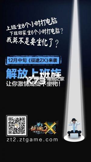 征途2x v1.0 九游版下载 截图