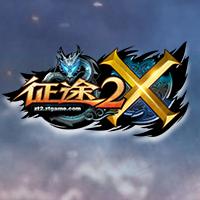 征途2x九游版下载v1.0