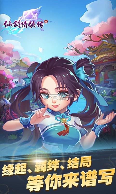 仙剑情侠传 v1.1 gm版下载 截图