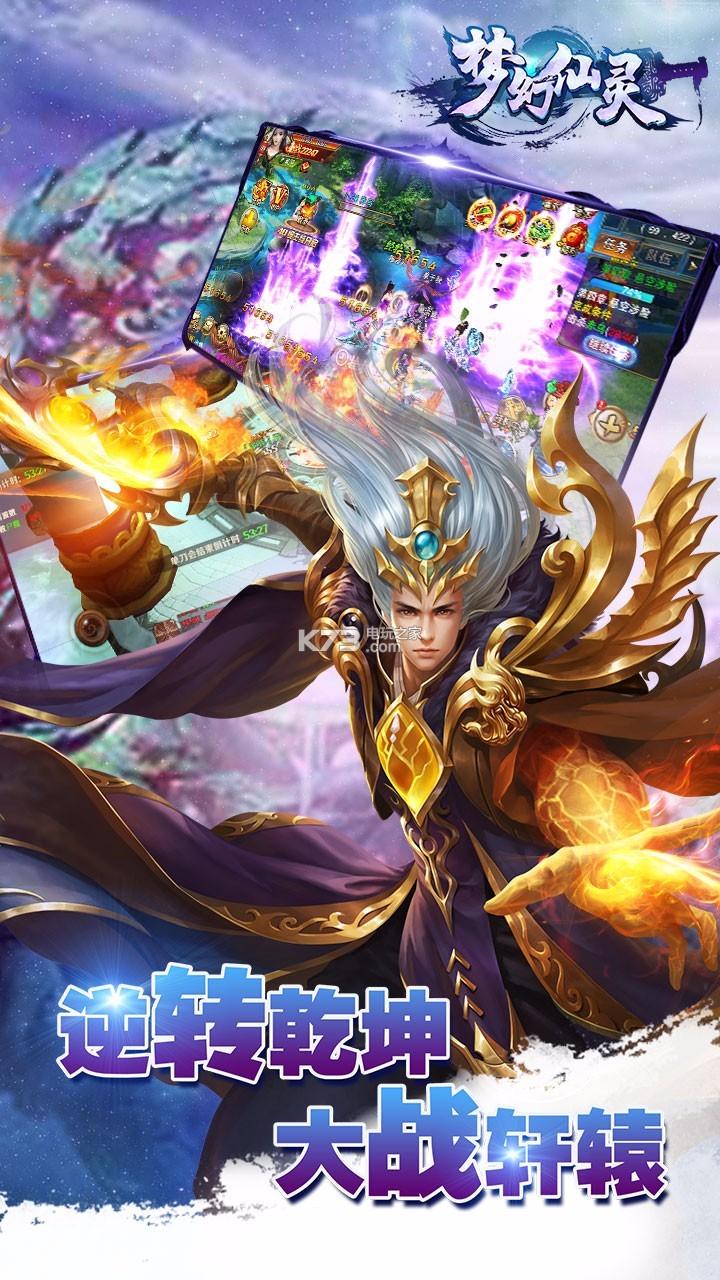 梦幻仙灵 v1.6.1025 官网下载 截图