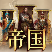 帝国3荣耀战争官方下载v1.4