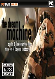 造梦机器 硬盘版下载