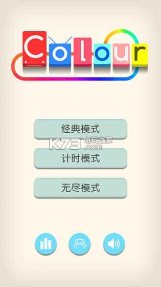 Colour v1.0.6 手游下载 截图