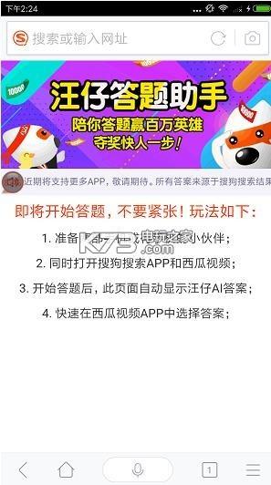 搜狗汪仔答题助手 v5.9.7 官方下载 截图