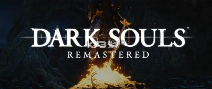 黑暗之魂1高清版 下载 截图