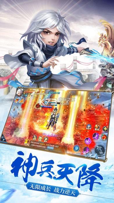 三生剑侠传 v1.0 手游下载 截图