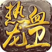 热血龙卫 v1.0.0 九游版下载