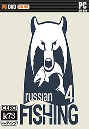 俄罗斯钓鱼4 中文版下载