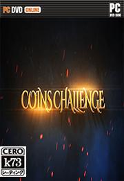 硬币挑战 官方中文版下载